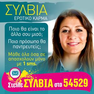 Σύλβια