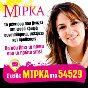 Μίρκα