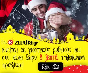 8 λεπτά δωρεάν πρόβλεψη από το e-zwdia.gr