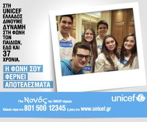 Unicef Νονός