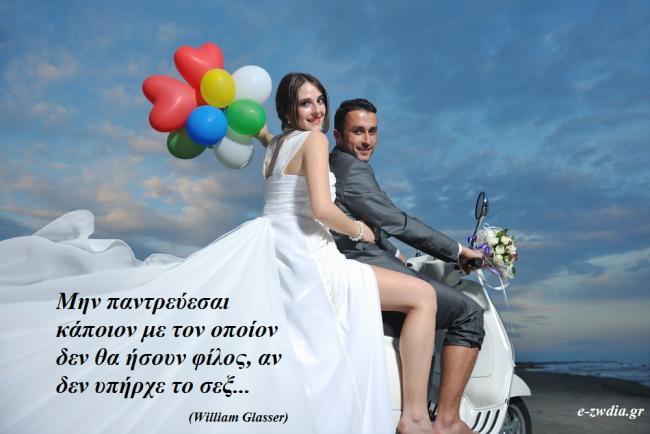 Πως θα είναι το πρόσωπο που θα παντρευτείς; Η αστρολογία έχει την απάντηση!