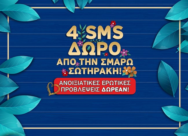 ΟΧΙ 1, ΟΧΙ 2, ΟΧΙ 3 ΑΛΛΑ 4 ΟΛΟΚΛΗΡΑ ΔΩΡΕΑΝ SMS από Σμάρω Σωτηράκη! Μην το χάσεις!!