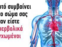 Αυτό συμβαίνει στο σώμα σας όταν είστε υπερβολικά αγχωμένοι