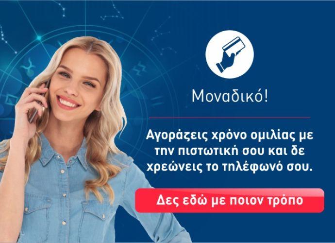 Τώρα ακόμα πιο οικονομικές προβλέψεις χωρίς να χρεώνεις το τηλέφωνό σου!