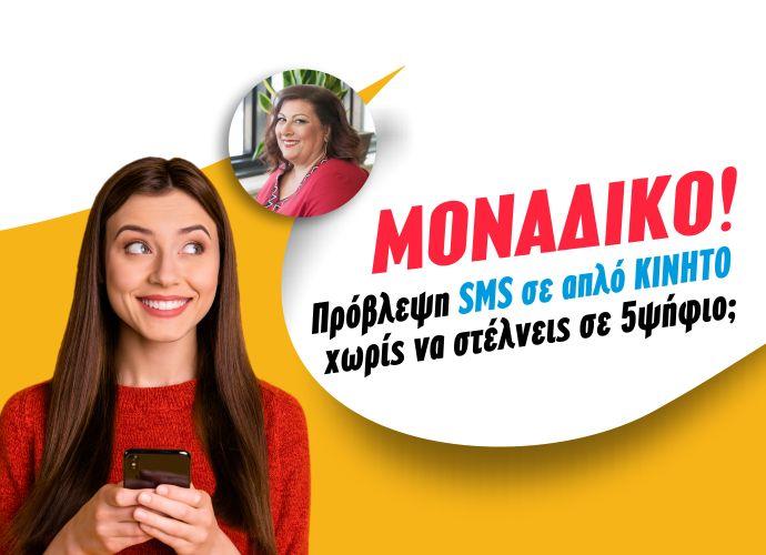 ΑΠΟΚΛΕΙΣΤΙΚΟ: Εντελώς ΦΘΗΝΑ πρόβλεψη μέσω sms σε αριθμό κινητού όχι σε 5ψηφιο!