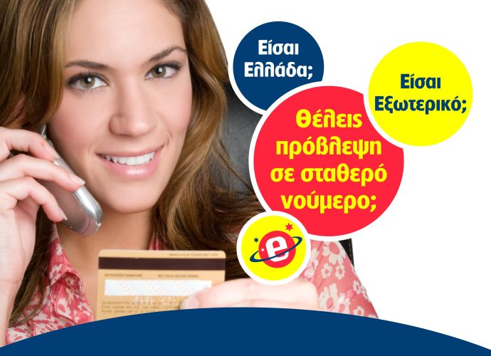 HOT NEWS!!!!! Αγοράζεις οικονομικά χρόνο ομιλίας με πιστωτική η χρεωστική κάρτα!!