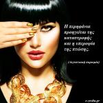 Αιγυπτιακή Αστρολογία: Μάθε ποιο είναι το Αιγυπτιακό σου ζώδιο!