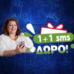 Super ΔΩΡΑΚΙ από την Σμάρω Σωτηράκη ΜΟΝΟ σήμερα!! 1+1 sms ΔΩΡΟ!