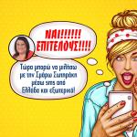 ΝΕΟ: sms πρόβλεψη από την Σμάρω Σωτηράκη από Ελλάδα και εξωτερικό! ΤΙΜΗ σοκ!