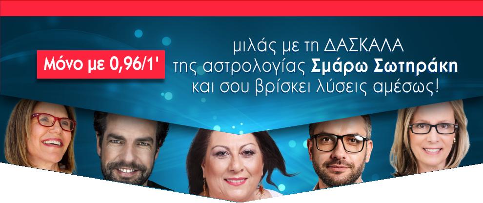 Banner Αστρολόγων